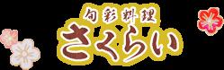 富士見市・ふじみ野市で宅配弁当・仕出し・オードブルならさくらい